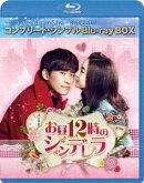 お昼12時のシンデレラ BOX<コンプリート・シンプルBlu-ray BOX>【Blu-ray】