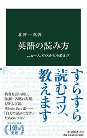 英語の読み方 ニュース、SNSから小説まで (中公新書 2637) [ 北村 一真 ]