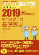 PT/OT国家試験必修ポイント専門基礎分野基礎医学(2019)