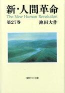 新・人間革命(第27巻)