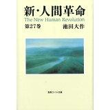 新・人間革命(第27巻) (聖教ワイド文庫)