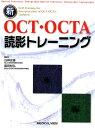 新OCT・OCTA読影トレーニング [ 白神史雄 ]