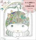 ネコと仲間たちの不思議な世界 ぬり絵BOOK [ クラミサヨ ]
