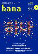 hana(vol.02)