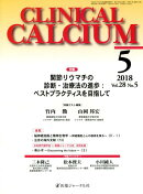 CLINICAL CALCIUM Vol.28No.5