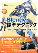 Blender標準テクニック