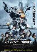 THE NEXT GENERATION-パトレイバーー 首都決戦 【Blu-ray】