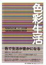 色彩生活 ライフケアカラー検定3級テキスト [ 日本カラーコーディネーター協会 ]