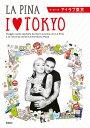 I LOVE TOKYO [ LA PINA ]