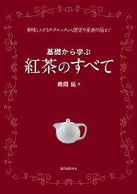 基礎から学ぶ 紅茶のすべて 美味しくするテクニックから歴史や産地の話まで [ 磯淵 猛 ]