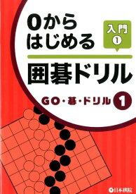 0からはじめる囲碁ドリル入門(1) (GO・碁・ドリル)