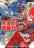 ポケットモンスターXポケットモンスターY公式ガイドブック完全ストーリー攻略ガイド