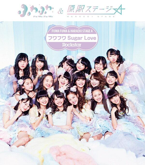 Rockstar/フワフワSugar Love (ふわふわ CD盤) [ 原駅ステージA&ふわふわ ]