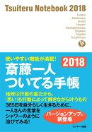 斎藤一人ついてる手帳(2018)