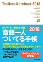 斎藤一人ついてる手帳(2018) [ 斎藤一人 ]