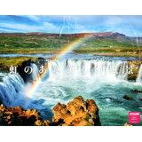 虹のある美しい風景カレンダー(2020) ([カレンダー])