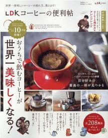 LDKコーヒーの便利帖 (晋遊舎ムック 便利帖シリーズ/LDK特別編集 080)