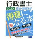 行政書士憲法・基礎法学が得意になる本(2020年度版)