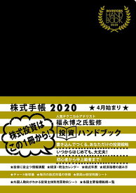 INVESTORS HANDBOOK 2020 株式手帳 (黒)