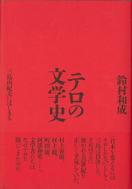 【バーゲン本】テロの文学史ー三島由紀夫にはじまる [ 鈴村 和成 ]