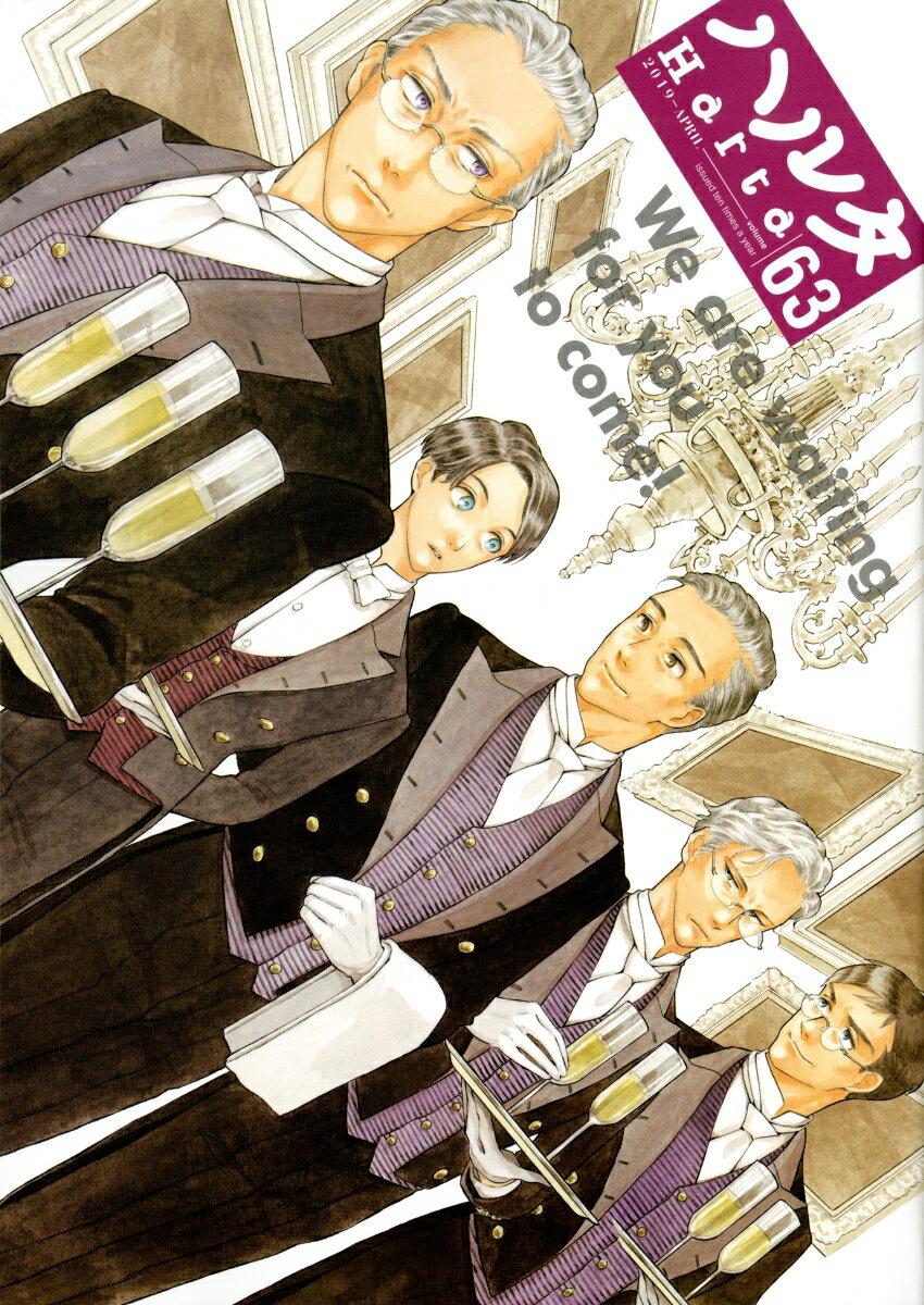 ハルタ 2019-APRIL volume 63 (ハルタコミックス) [ 森 薫 ]