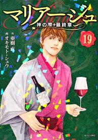 マリアージュ〜神の雫 最終章〜(19) (モーニング KC) [ オキモト・シュウ ]