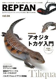 REP FAN Vol.8 (SAKURA MOOK)