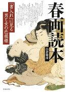 【バーゲン本】春画読本 書入れに見る男と女の色模様