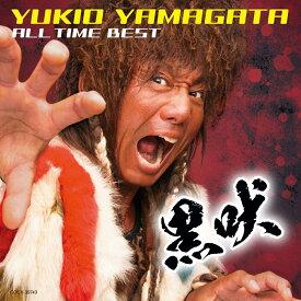 山形ユキオ オール・タイム・ベスト〜黒吠〜 [ 山形ユキオ ]