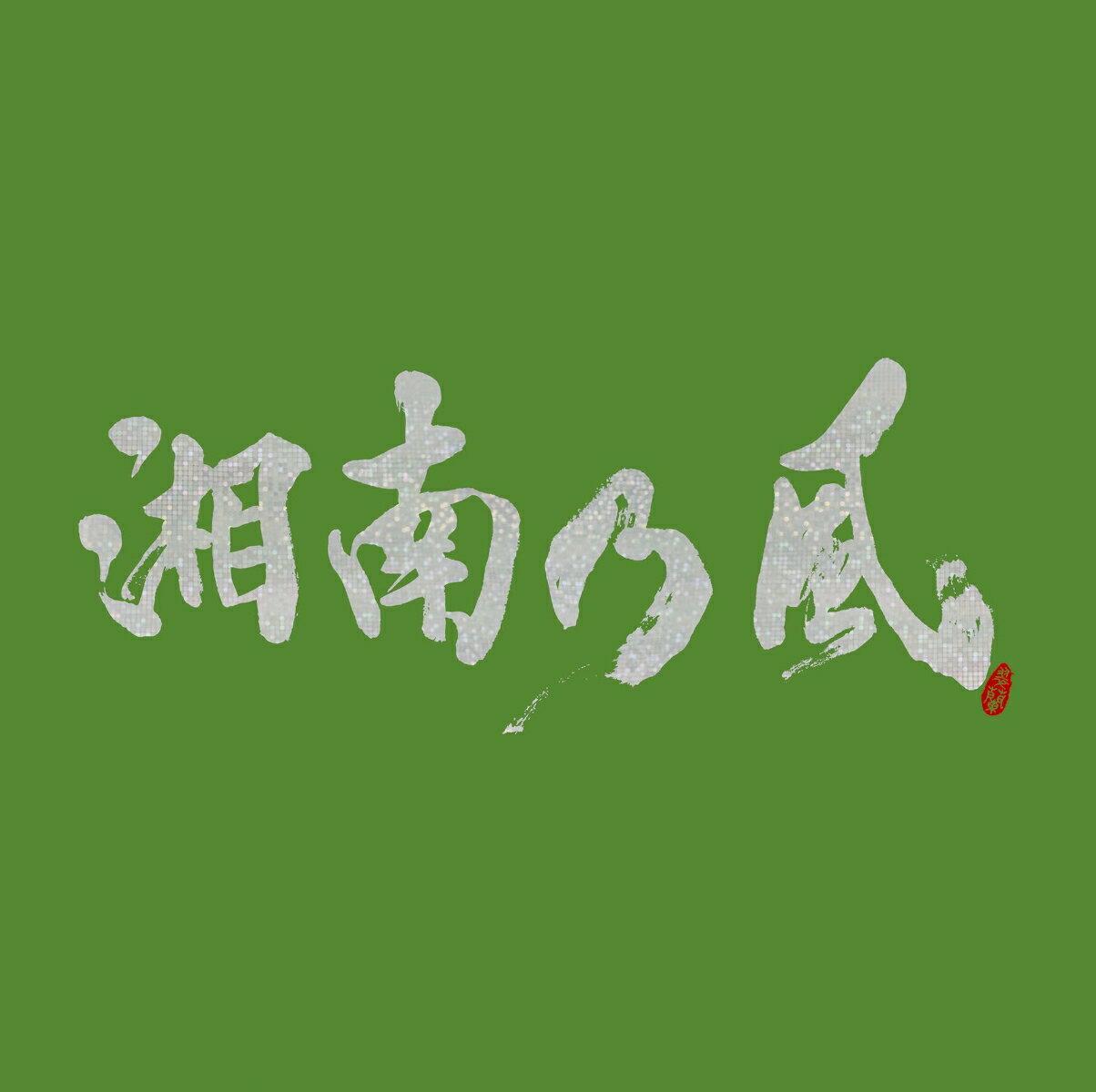 湘南乃風〜一五一会〜 (初回限定盤 CD+DVD) [ 湘南乃風 ]