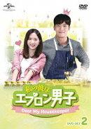 私の彼はエプロン男子〜Dear My Housekeeper〜 DVD-SET2