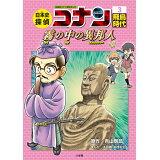 日本史探偵コナン(3) 飛鳥時代