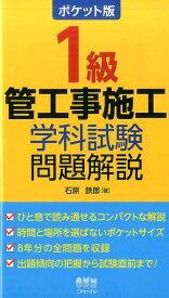 ポケット版1級管工事施工 学科試験問題解説 [ 石原鉄郎 ]
