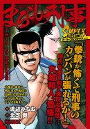 Qまるごし刑事 スーパーコレクション Vol.1THIS IS まるごし!!編