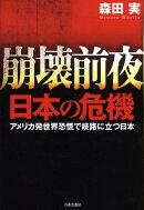 崩壊前夜日本の危機