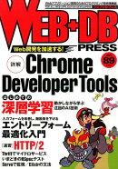 WEB+DB PRESS(vol.89(2015))