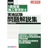 1級建築施工管理技士実地試験問題解説集(2019年度版)