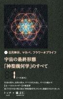 宇宙の最終形態「神聖幾何学」のすべて(1)