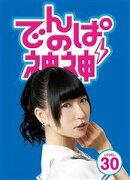 でんぱの神神 DVD LEVEL.30