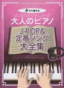 はじめてのひさしぶりの大人のピアノ J-POP&定番ソング大全集