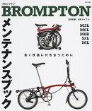 【入荷予約】BROMPTONメンテナンスブック