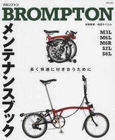 BROMPTONメンテナンスブック [ 和田サイクル ]