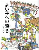 よい子への道(2)