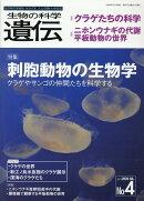 生物の科学遺伝(Vol.74 No.4(202)