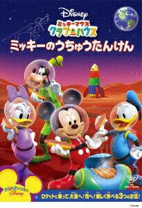 ミッキーマウス クラブハウス/ミッキーのうちゅうたんけ...