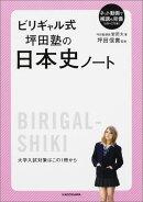 ビリギャル式坪田塾の日本史ノート