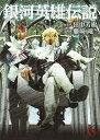 銀河英雄伝説 6 (ヤングジャンプコミックス) [ 藤崎 竜 ]