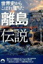 世界史からこぼれ落ちた離島伝説 (青春文庫) [ おもしろ地理学会 ]
