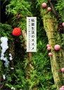 粘菌生活のススメ [ 新井文彦 ]