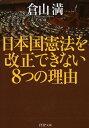 日本国憲法を改正できない8つの理由 [ 倉山満 ]